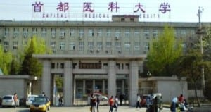 Best Medical Universities In China 2020 - Capital Medical University, Beijing