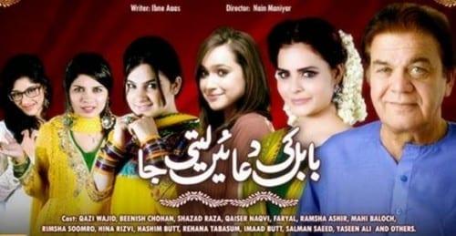 Most Popular Pakistani Drama Serials - Babul ki Duaen