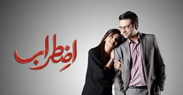 Most Popular Pakistani Drama Serials - Izteraab