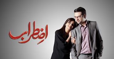 Most Popular Pakistani Drama Serials - Izteraab