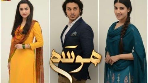 Most Popular Pakistani Drama Serials - Mausam