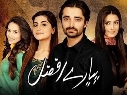Most Popular Pakistani Drama Serials - Pyaray Afzal